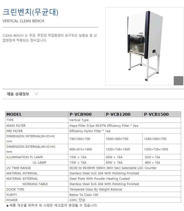 (주)에스씨이엔지 수직형 P-VCB900/VCB1200/VCB1500