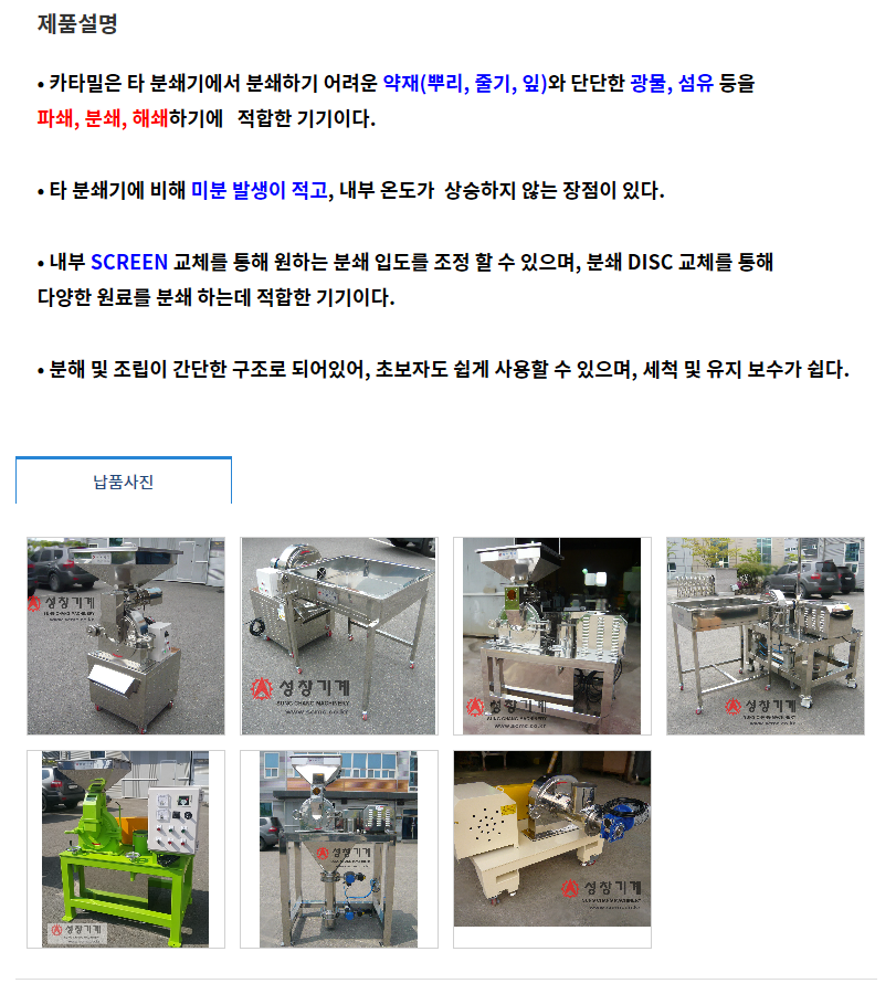 (주)성창기계 커터 밀 CM-Series 1