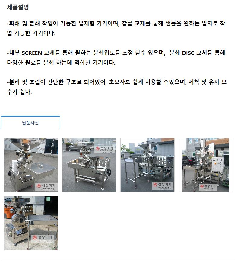 (주)성창기계 다목적 분쇄기 MC-Series 2