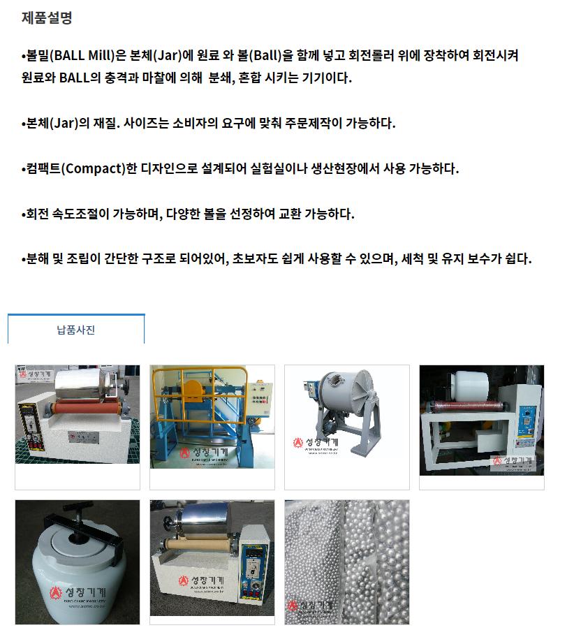 (주)성창기계 볼 밀 BM-Series 2