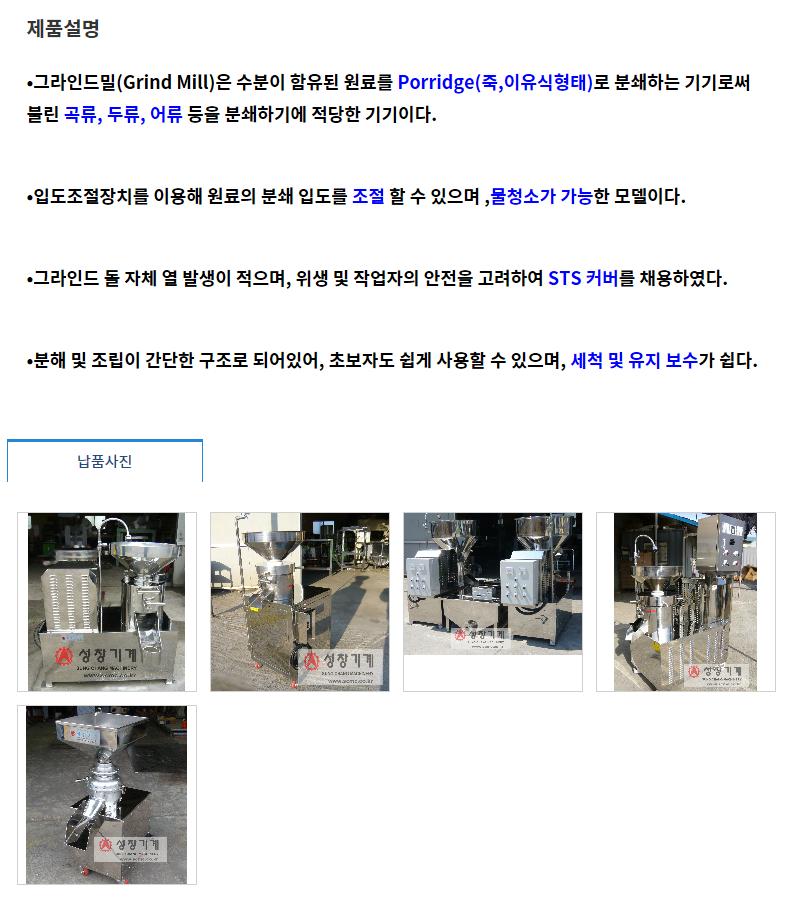 (주)성창기계 그라인드 밀 GM-Series 2