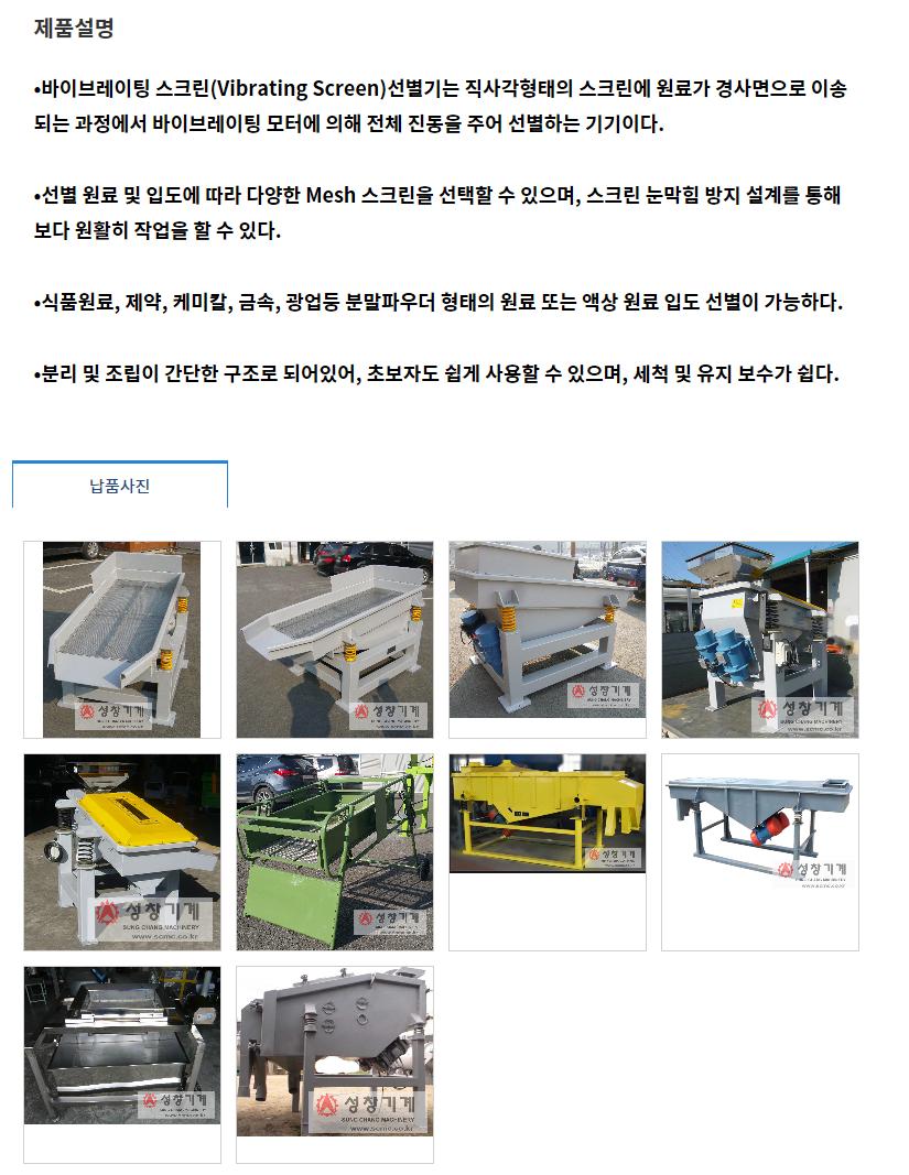 (주)성창기계 바이브레이팅 스크린 VS-Series 1