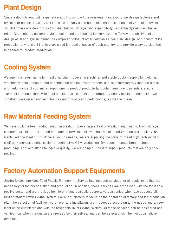 SEAHN SYSTEM Business Field