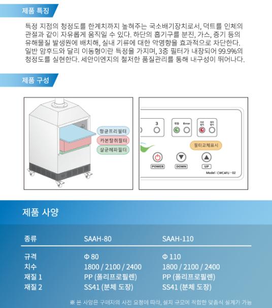 (주)세안이엔지 이동형 암 후드 SAAH-80/110