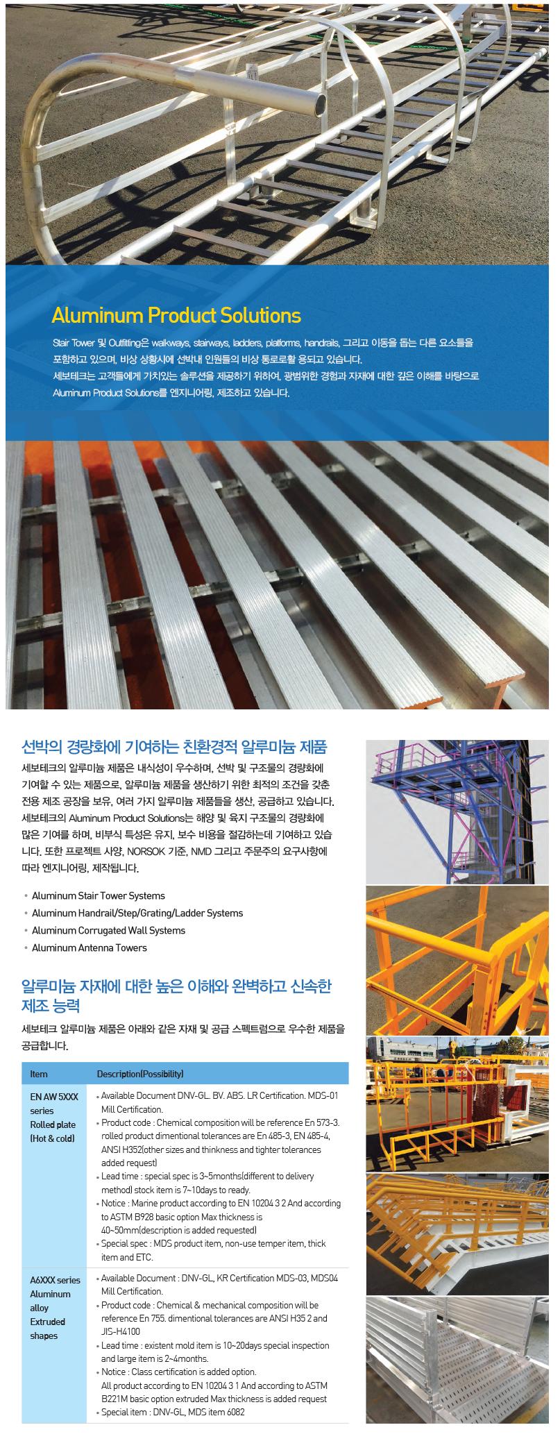 세보테크 Aluminum Product Solutions  1