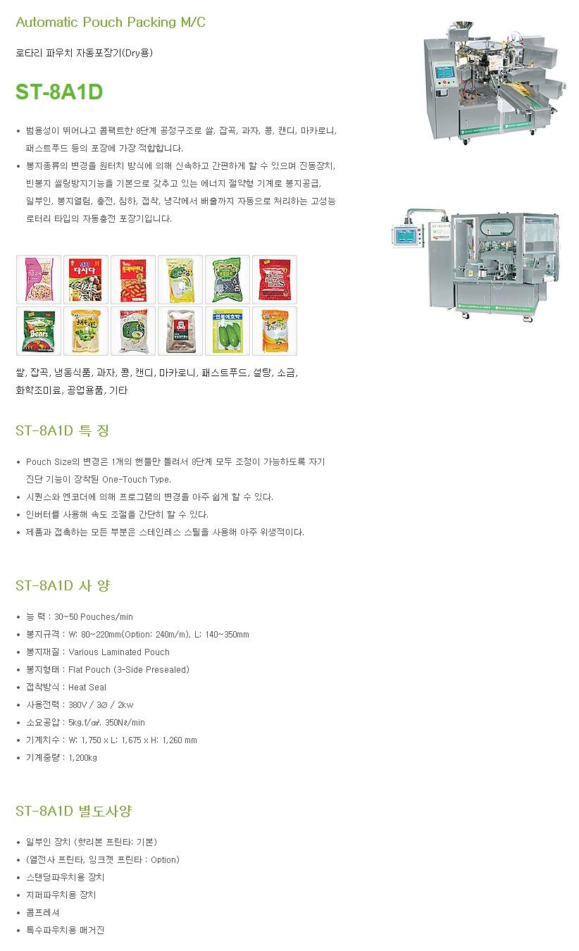 세진테크(주) 로타리 파우치 자동포장기 (Dry용)  4