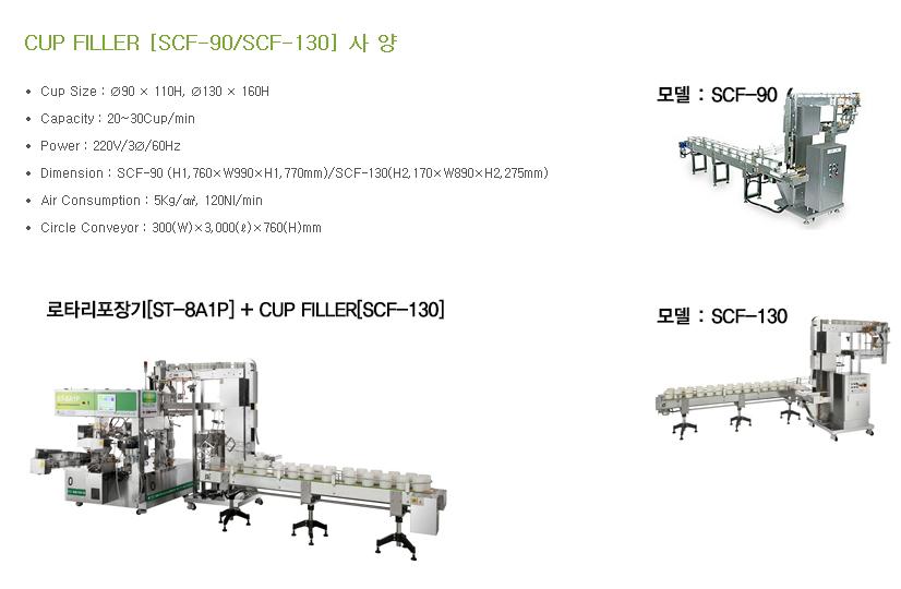 세진테크(주)  SCF-90/SCF-130 1