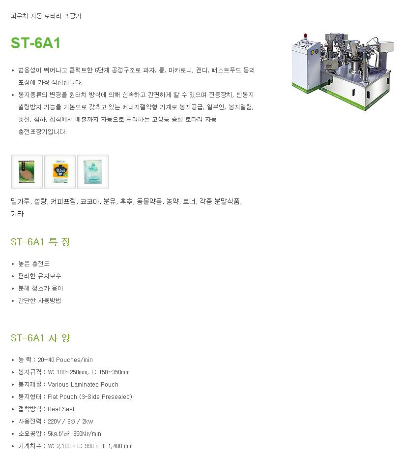 세진테크(주) 로타리 파우치 자동포장기 (Dry용)  7