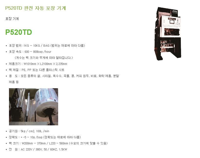 세진테크(주) 진공포장기 PVD-21/V500T/P520TD 2