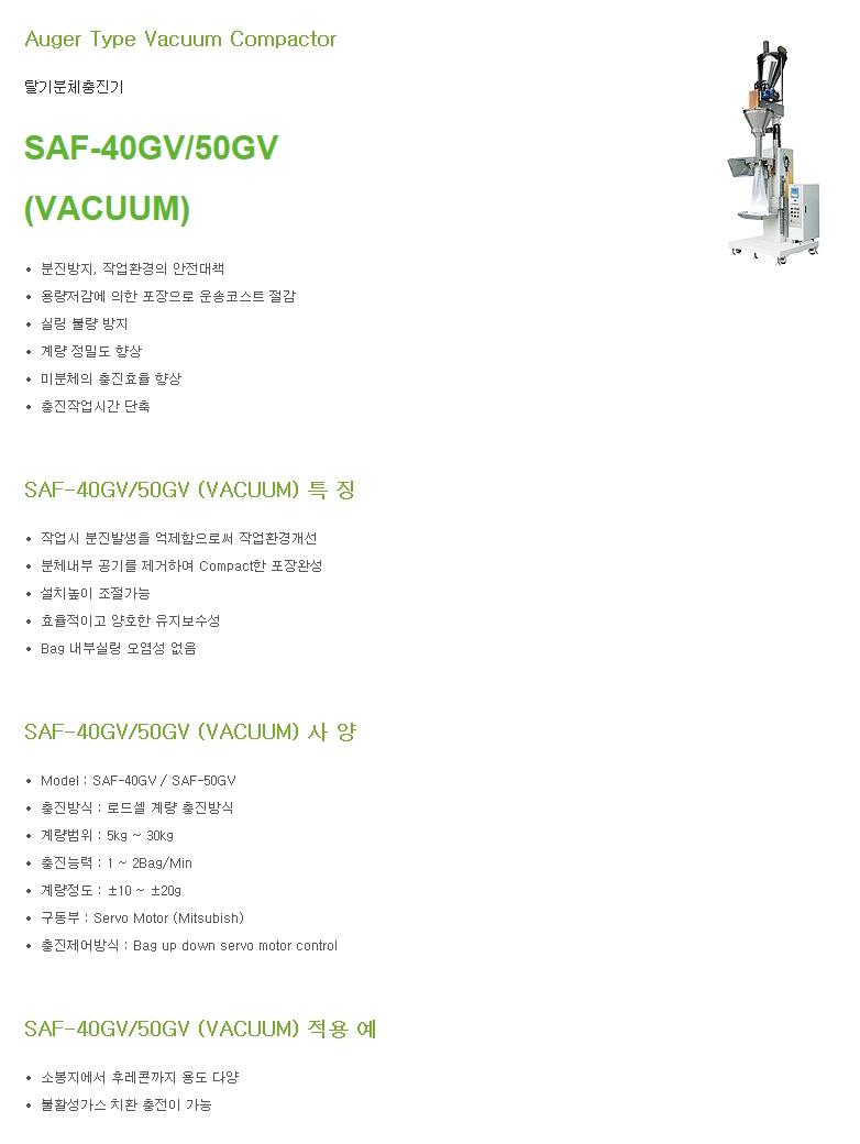 세진테크(주) AUGER 분체 충전기 SAF-40G/40GV/50GV 3