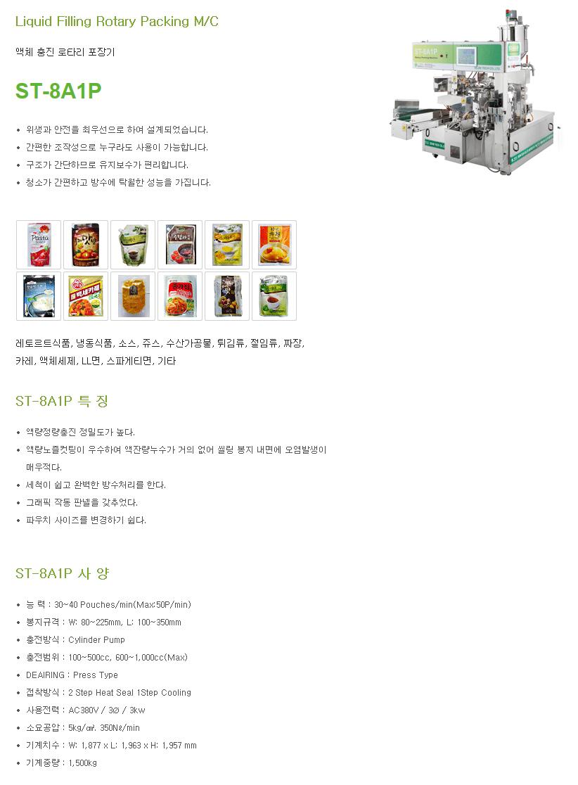 세진테크(주) 로타리 자동 포장기 (Liquid Type)  3
