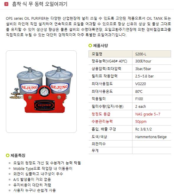 (주)세정엔지니어링 흡착식 무동력 오일여과기 S200-L