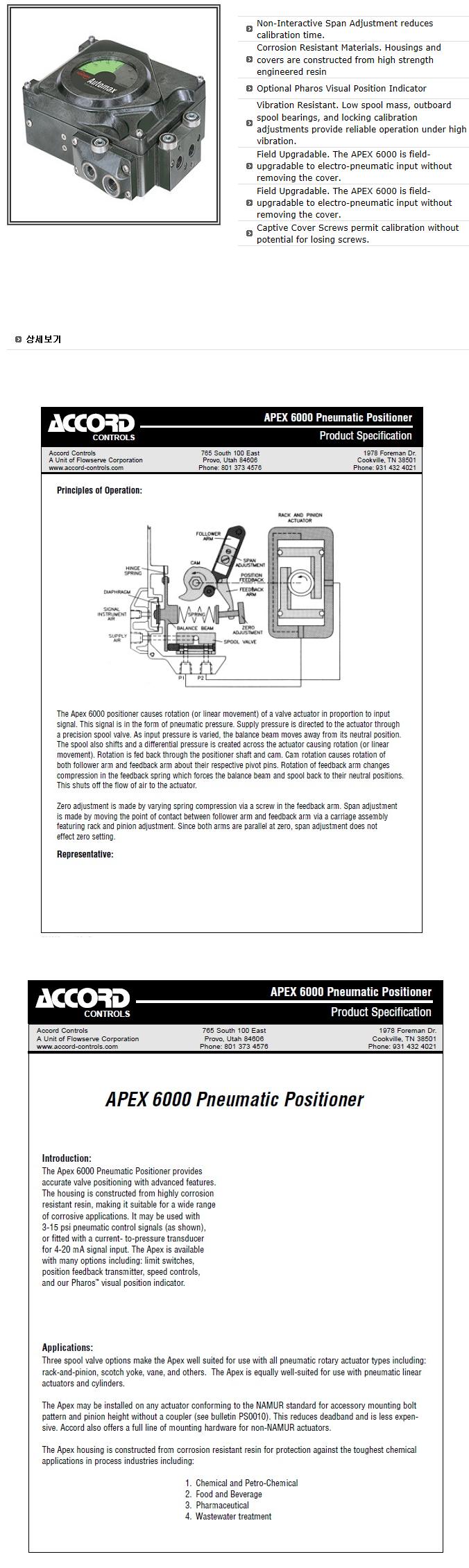 세준산업 Apex 6000 Pneumatic Positioner