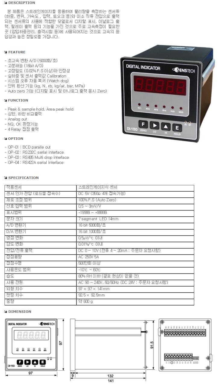 (주)쎈스텍 Digital Indicator DI-150