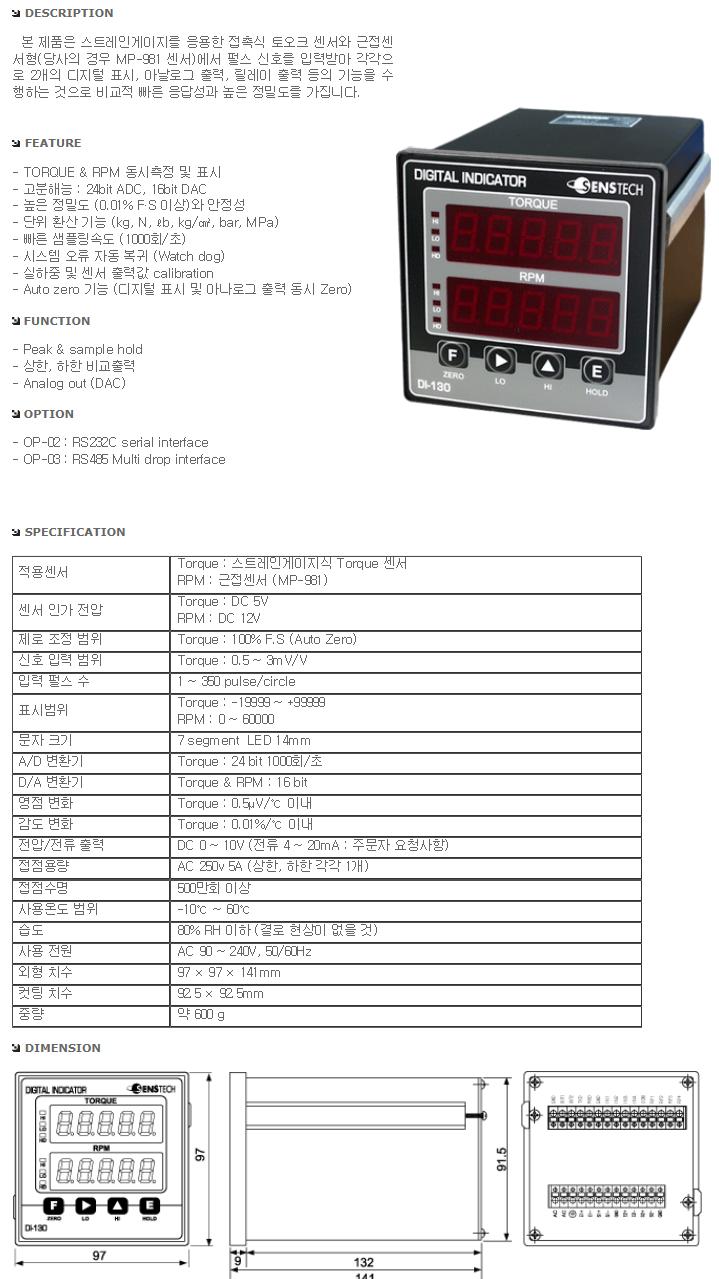 (주)쎈스텍 Digital Indicator DI-130