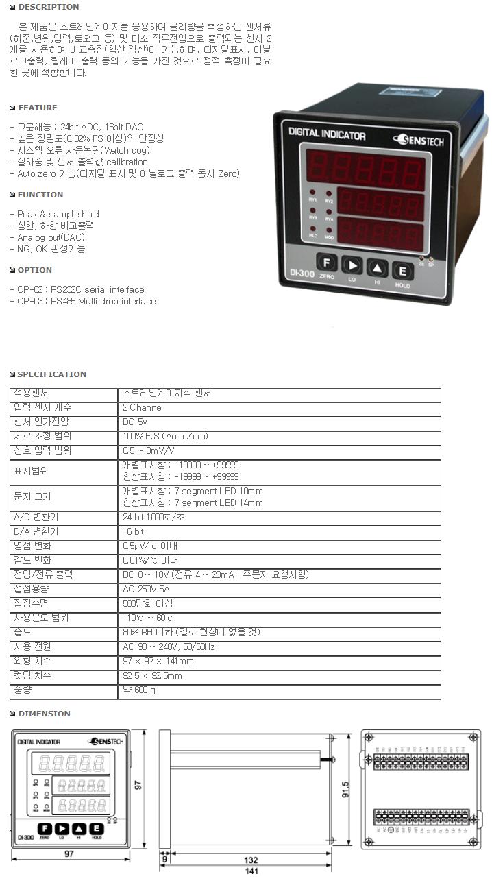 (주)쎈스텍 Digital Indicator DI-300