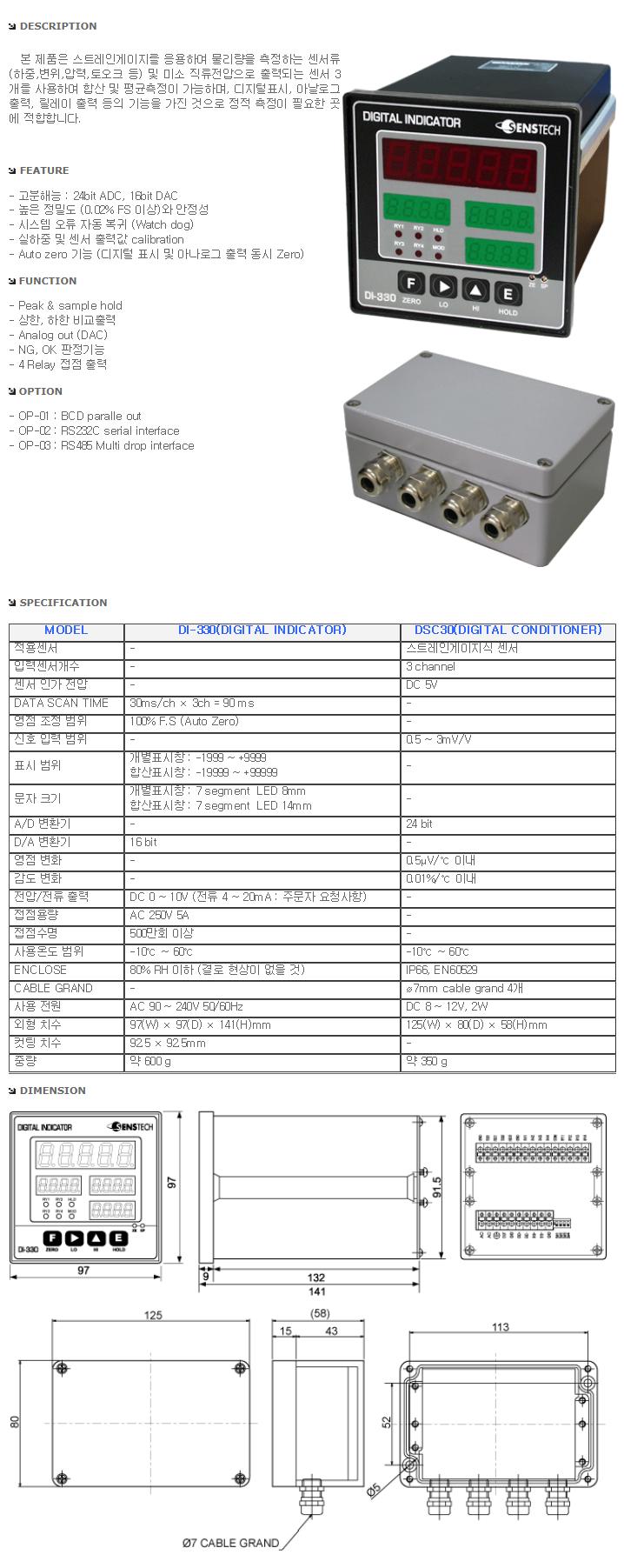 (주)쎈스텍 Digital Indicator DI-330, DSC30