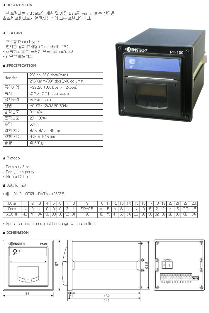 (주)쎈스텍 Data Printer PT-100