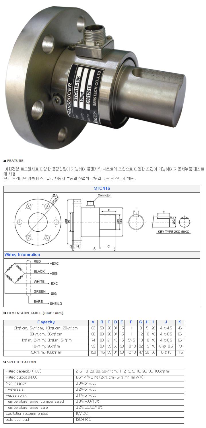 (주)쎈스텍 Non-Rotary Torque Transducers STCN16