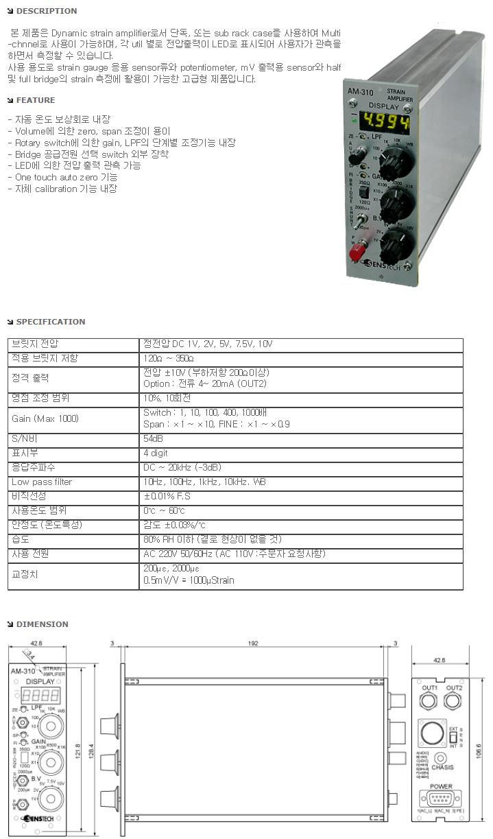 (주)쎈스텍 Dynamic Strain Amplifier ST-AM310