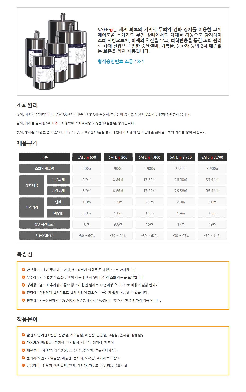 (주)서한에프앤씨 고체에어로졸소화기 SAFE-g Series 1
