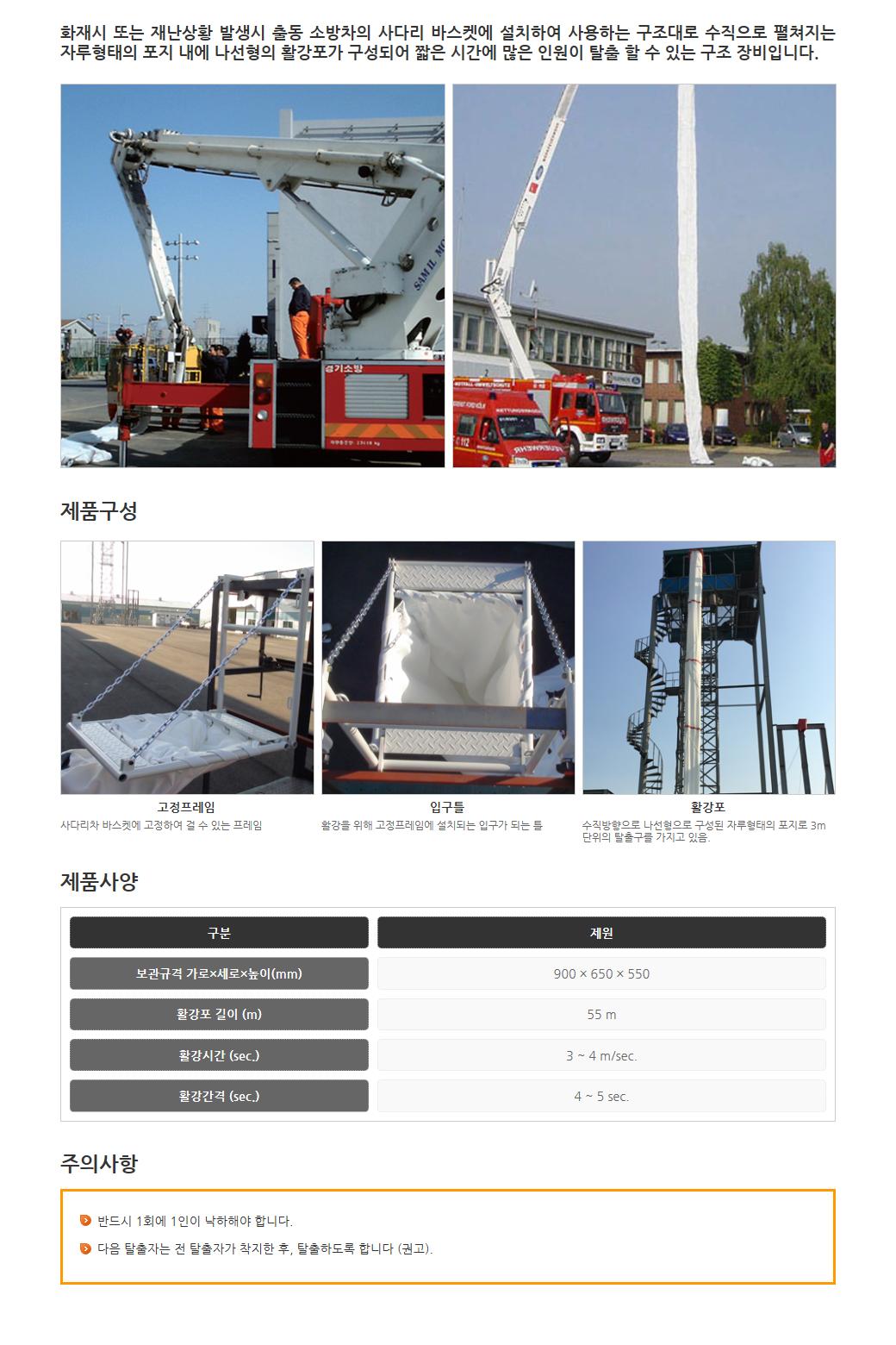 (주)서한에프앤씨 소방차용 구조대  1