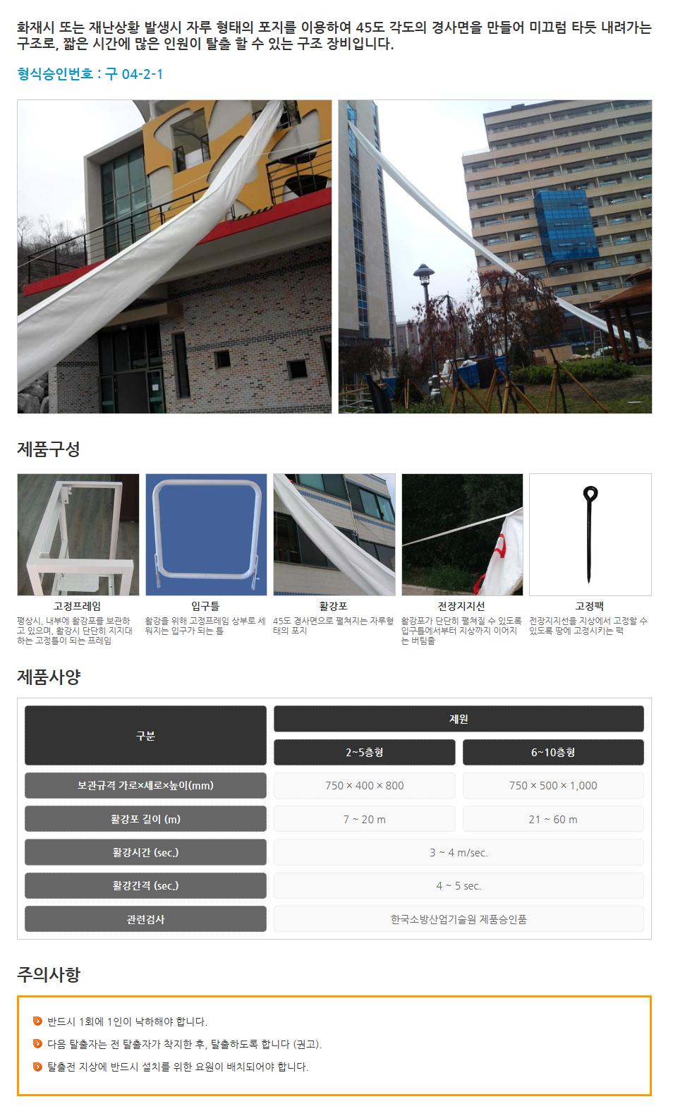 (주)서한에프앤씨 경사강하식 구조대  1