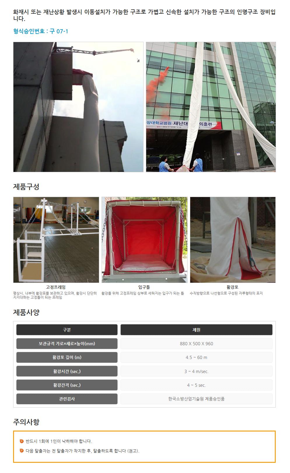 (주)서한에프앤씨 수직강하식 구조대  1