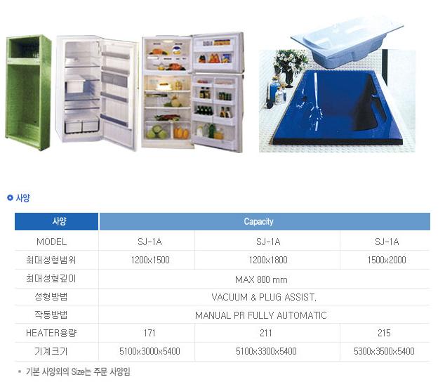 (주)서진이엔지 자동 진공 성형기 / 판재전용 SJ-B Series 1