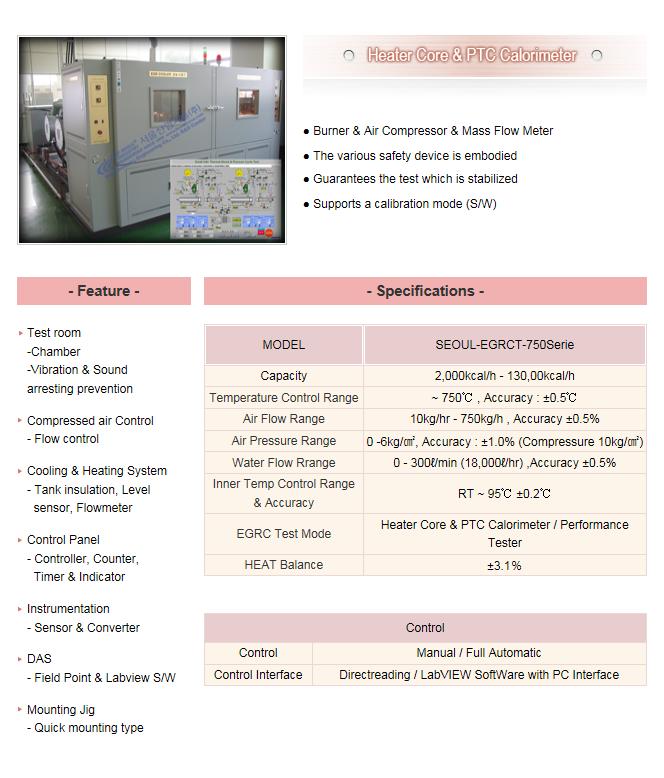 Seoul Industrial Technology Heater Core & PTC Calorimeter / Performance Tester SEOUL-EGRCT-750Series