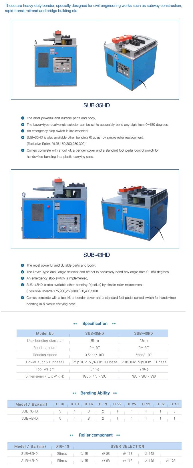SEOUL MACHINERY Bending Machine for Civil Engineering SUB 35HD / 43HD