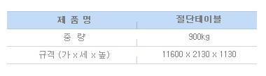 서울기계(주) 절단 테이블  1