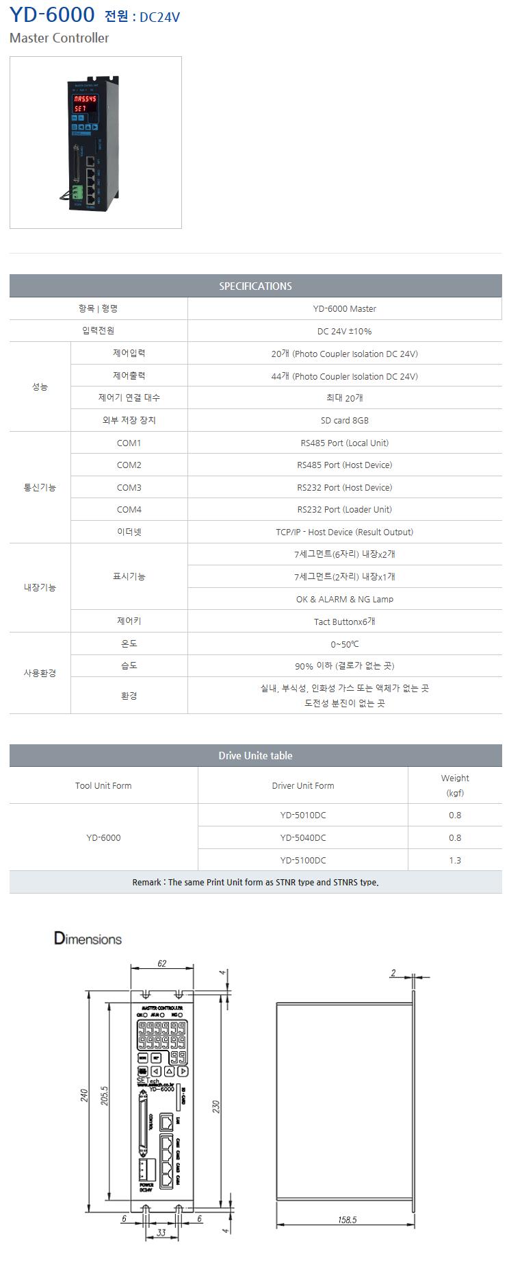 (주)쎄텍  YD-6000 1