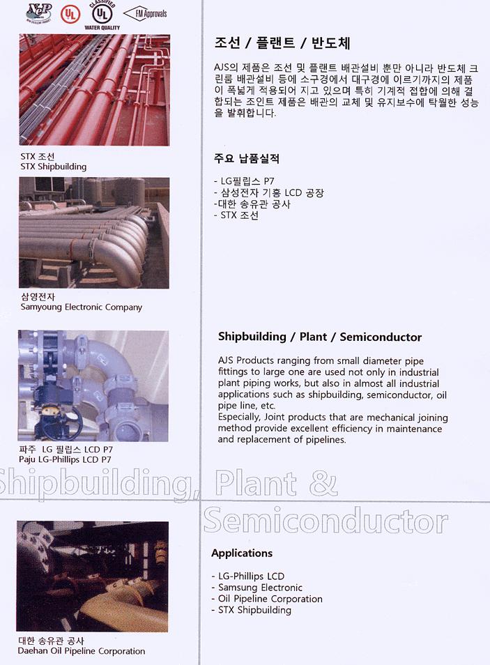 에스피씨 조선 / 플랜트 / 반도체