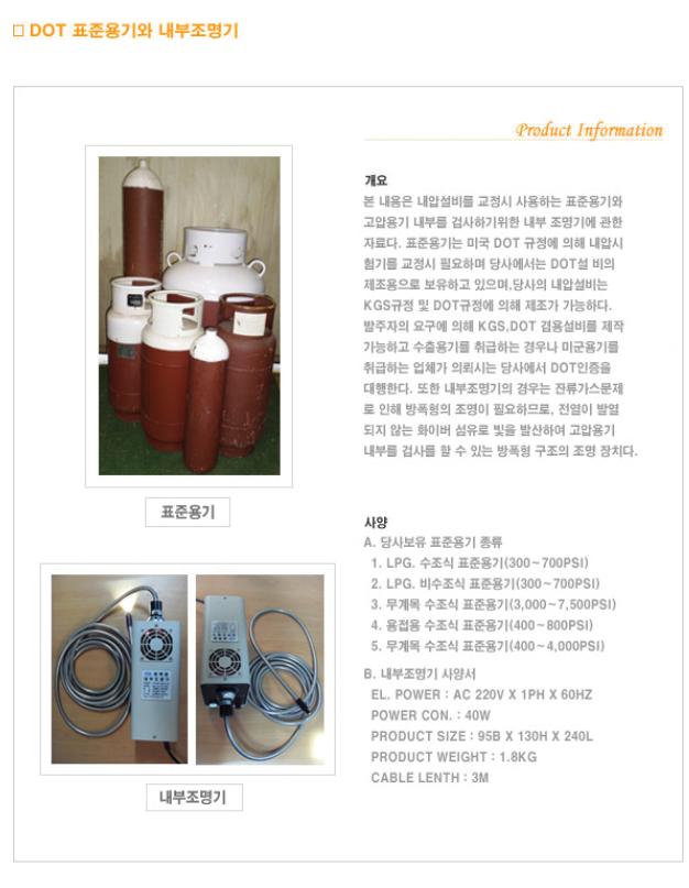 에스지이 Dot 표준용기와 내부조명기