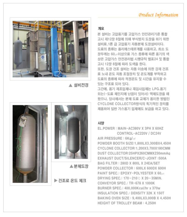 에스지이 톤 급 고압용기 분체도장설비