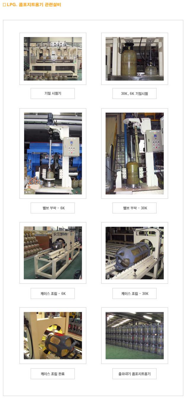 에스지이 LPG. 콤포지트용기 관련 설비