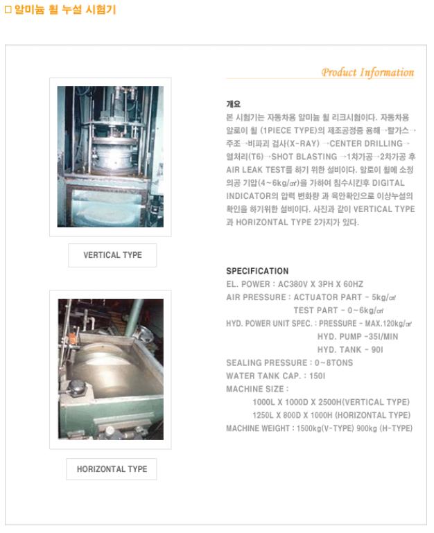 에스지이 알미늄 휠 누설 시험기