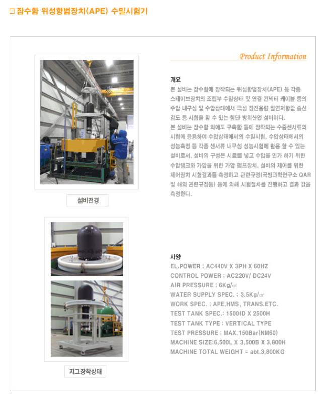 에스지이 잠수함 위성항법장치 (APE) 수압시험기