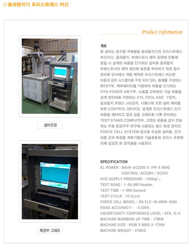에스지이 음파탐지기 프리스트레스 머신