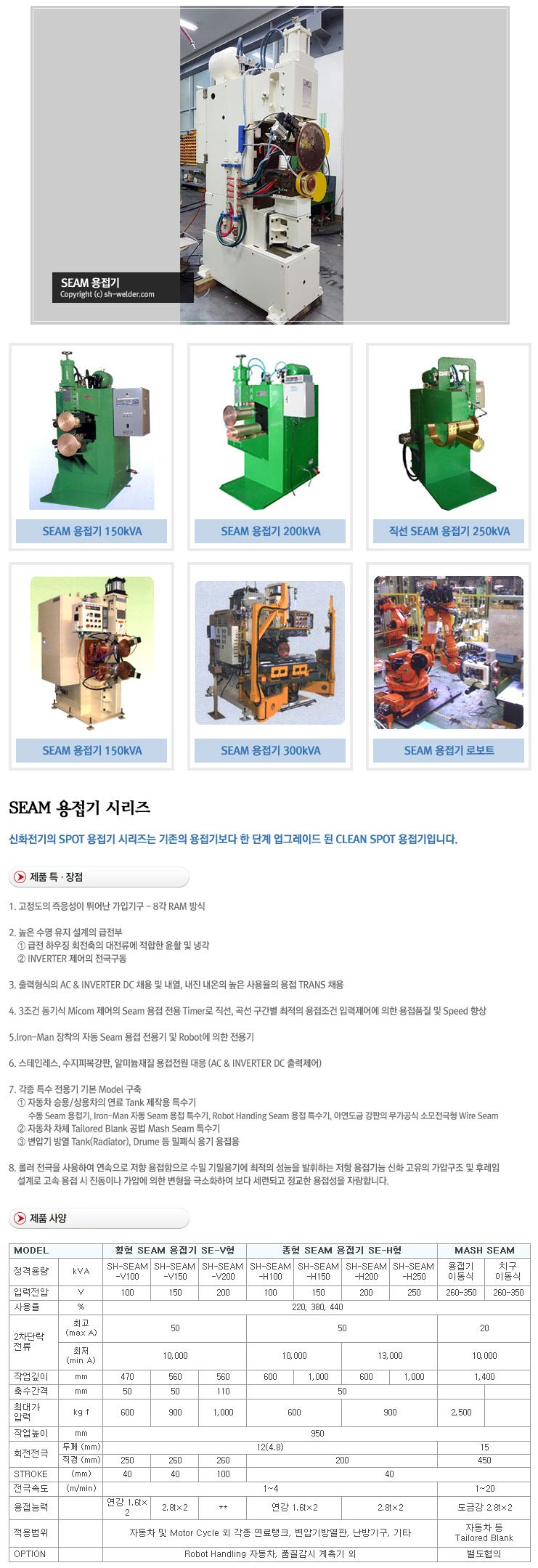 신화전기 시임 용접기 SH-SEAM Series