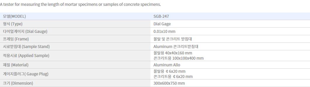 Shin Gang Precision Concrete Comparator Apparatus SGB-247