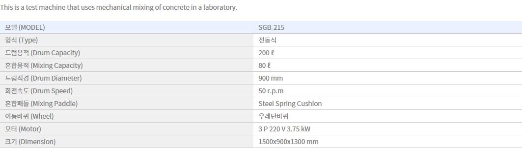Shin Gang Precision Concrete Mixer SGB-215