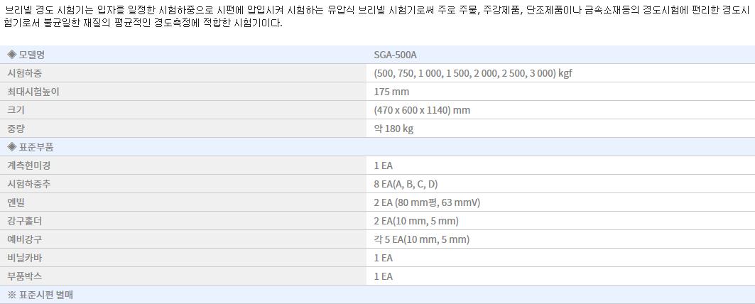 신강정밀공업(주) 브리넬 경도 시험기 SGA-500A 1