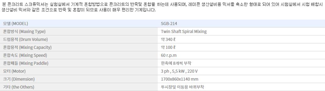 신강정밀공업(주) 콘크리트 스크류 믹서 SGB-214 1
