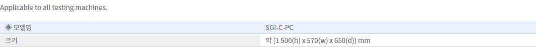 Shin Gang Precision Computer Case Type SGI-C-PC