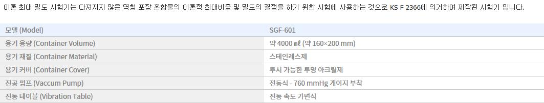 신강정밀공업(주) 이론 최대 밀도 시험기 SGF-601 1
