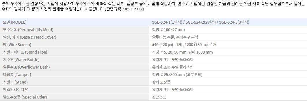 신강정밀공업(주) 변수위투수 시험기 SGE-524-1/2/3