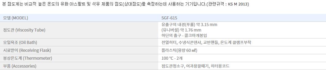 신강정밀공업(주) 세이볼트 점도계 SGF-615 1