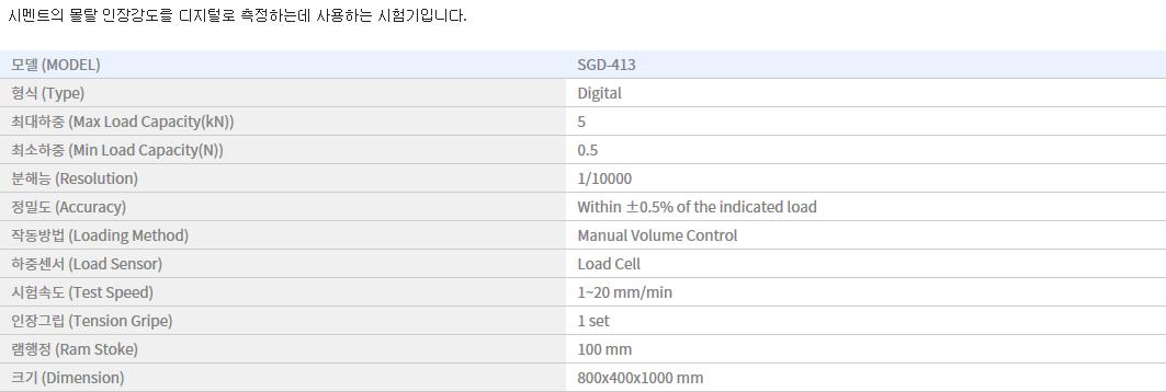 신강정밀공업(주) 디지털 브리케트 인장시험기 SGD-413 1